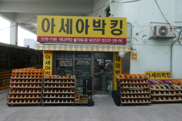 A typical shop focused on one type of product.